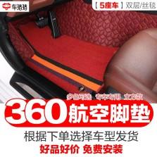 【全国免费安装】车猪猪 汽车360脚垫全包围软包镶嵌式脚垫立方酒红色+耐磨毯【5座车】