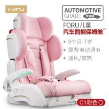 芙儿优 智能保姆舱C系列9个月-7岁后背无级调节儿童座椅 粉色