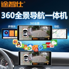 途智仕360度全景行车记录仪高清无光夜视无死角倒车影像监控DT1导航全景一体机10寸屏幕