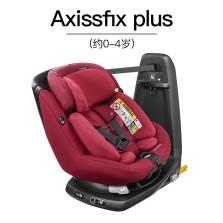 迈可适/Maxi-Cosi 儿童安全座椅0-4岁 i-size ADAS认证 360度旋转 五点式安装 isofix接口 Axissfix Plus 罗宾红