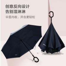 途虎定制 反向伞创意司机伞免持式雨伞 藏青色AP-FXS001