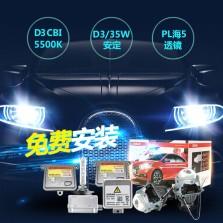 【免费安装】欧司朗/OSRAM 大灯改装升级D3套餐 PL透镜+欧司朗D3 CBI氙气灯+D3 35W安定+专业改装
