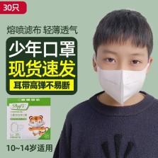 现货包邮 儿童5D立体口罩三层防尘透气男女学生一次性防护白色口罩【10-14岁适用30片装】