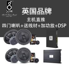 英国GLL汽车音响功放套装二分频6.5寸车载无损高音中低音喇叭改装【S系列两分频人声经典套装】(英国GLLS165KC+GLLP165KC+英国GLL GD4功放+GLL G10处理器)