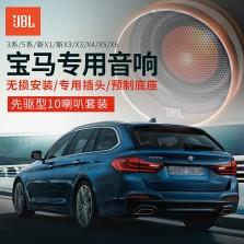 美国哈曼JBL汽车音响BMW专车专用无损升级 宝马新款X1新X3X4X5系520LI全车高音中音低音10喇叭+改装配件套装【宝马先驱型】
