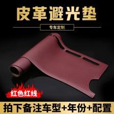 尼罗河/NILE 避光垫中控台防晒垫遮光垫【幻影皮革 红色红线】