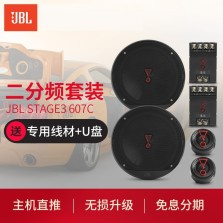 美国哈曼JBL汽车音响改装升级Stage3 607CF两门6.5英寸2分频高音头+中低音喇叭组合前门通用车载扬声器【悦韵高低音套装】