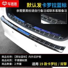 车猪猪 丰田19款卡罗拉改装后护板门槛条后备尾箱护板黑钛蓝标内外2件