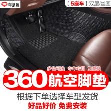 【全国免费安装】车猪猪 汽车360脚垫全包围软包镶嵌式脚垫如意黑色+丝圈【5座车】