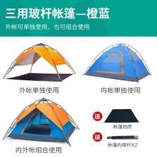 悠度户外帐篷2人野营加厚防雨3-4人野外全自动二室一厅家庭露营(橙蓝)