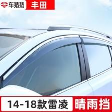 车猪猪 丰田14-18款雷凌注塑晴雨挡雨眉遮雨板不锈钢亮条 4片装