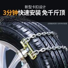 尤利特 冬季汽车轮胎防滑链雪地加粗铁链 10条装通用型(小 165-195适用) YD-823