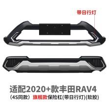 锐搏 旗舰款前后杠适配20+款丰田RAV4 通装普通版/混动版 带灯 包安装
