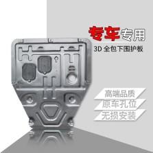 睿卡 A级 B级 GLA CLA X3 揽胜 QX30 夏朗(进口)XEL XFL 专用发动机护板【锰钢1.5±0.3mm】 (1件套 发动机)