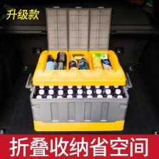 悦卡 可折叠汽车收纳箱 70L家用车载多功能储物箱整理箱 Rare系列 升级三盖款 YC-1814  折叠省空间 加厚