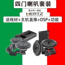 意大利赫兹6.5寸汽车音响低音炮中高音头喇叭车载重低音套装改装【十五周年三分频 适用奥迪】(意大利赫兹MPK163+赫兹ESK165+赫兹MLpower4+弗莱德FP-6ADSP)