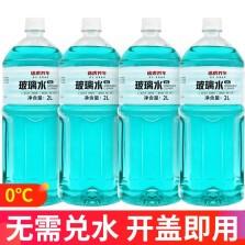 途虎/TUHU 汽车玻璃水车用雨刮水强力去污雨刷精0°【2L*4瓶】
