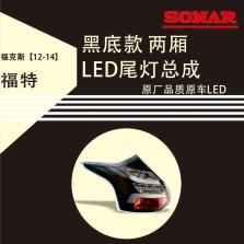 台湾秀山 尾灯 免费安装 福特 福克斯【12-14】两厢LED尾灯 黑底款 原装位LED尾灯总成