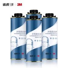 3MX途虎王牌 8855 水性底盘装甲涂料 五座轿车基础套装(4瓶装)