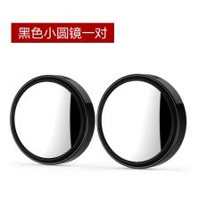 途虎定制 汽车后视镜小圆镜360度盲点镜辅助倒车镜玻璃反光镜用品 带边框黑色(2个装)
