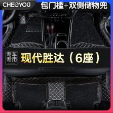 车丽友 现代胜达(6座)专用全包围包门槛绗绣脚垫【黑色杭绣+黑色丝圈】