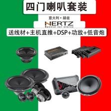 意大利赫兹6.5寸汽车音响低音炮中高音头喇叭车载重低音套装改装【 ML发烧套装 三分分频主动】(意大利赫兹ML1650中低音+ML700中音+ML280高音+MLK1650+H8处理器+MLpower4 两台+ML POWER1一台+ES250低音)