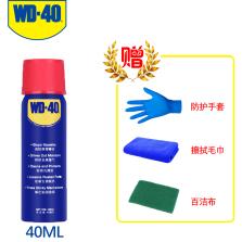 WD-40 除锈剂防锈润滑剂 金属强力螺丝螺栓松动剂 WD40防锈油喷剂车家两用【40ml】