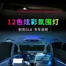 天箭改装GL8氛围灯|12色|28T