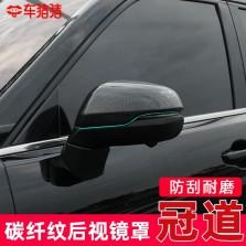 车猪猪 本田冠道专用 碳纤纹后视镜保护盖粘贴式【一对装】