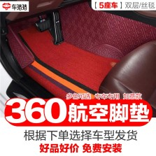 【全国免费安装】车猪猪 汽车360脚垫全包围软包镶嵌式脚垫如意酒红色+耐磨毯【5座车】