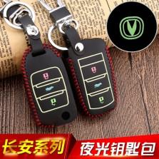长安 专车专用夜光手缝钥匙包带扣带盒子 CS35,CS75,逸动 VV7  VV5 CS95