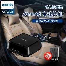 飞利浦(philips)车载空气净化器 车载净化器 GP5202 去除甲醛 PM2.5