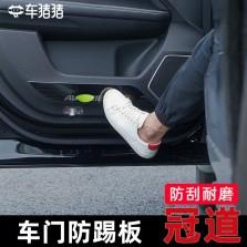 车猪猪 本田冠道专车专用 下门边板 拉丝银色带标款【四片装】