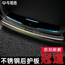车猪猪 本田冠道专车专用 后护板 外置银色蓝标款【单片装】