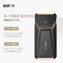 途虎王牌 汽车应急启动电源 10000毫安 五防智能夹 T07标准版
