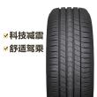 邓禄普轮胎 LM705 235/55R18 100V Dunlop