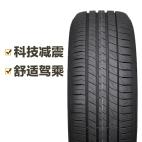 邓禄普轮胎 LM705 225/60R16 98H Dunlop