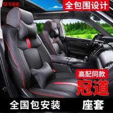 车猪猪 本田冠道 专车专用座垫全包黑皮拼红碳纤款+颈枕+腰靠
