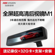 海康威视M1智能后视镜高清屏全面倒车影像强光电子防眩无反光防水