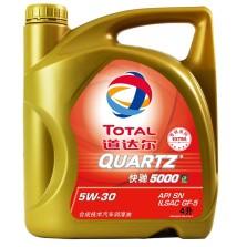 【正品授权】道达尔/Total 快驰5000 EXTRA 合成机油5W-30 SN/GF-5 4L