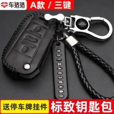 车猪猪 适用标致5008/308/408新508/3008/4008 A款黑色黑线钥匙包 根据钥匙选择款式