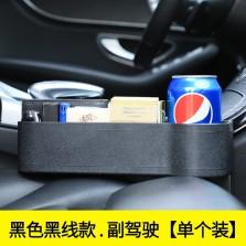 尤利特 车载座椅缝隙储物盒ABS塑料款【副驾-黑色】单个装
