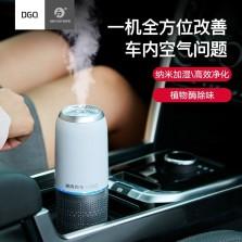 途虎养车&DGQ 车载空气净化器车载加湿器香薰机 除甲醛除异味烟味防雾霾 酶负离子氧吧 珍珠白