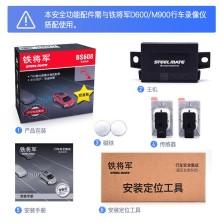 铁将军盲区监测系统第六代2.4G(BRM169+BSE151)