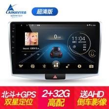 航睿 4G全网通版 H1导航仪智能安卓系统智能车机语音操控+AHD高清倒车影像+3GB流量+(2+32G)内存+超清蓝光屏