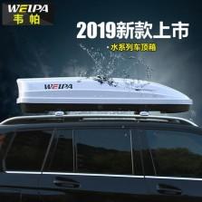 韦帕 车顶行李箱 新款水系列-PLUS款  SUV汽车车载车用旅行箱行李架 大号车顶箱+专用横杆