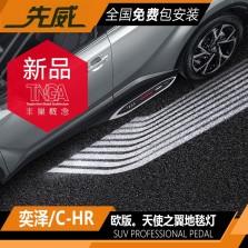 【免费安装】先威踏板丰田CHR踏板带灯
