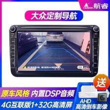 航睿 大众朗逸速腾宝来迈腾桑塔纳途观中控大屏显示导航倒车影像一体机 4G版 1+32G+高清倒车影像