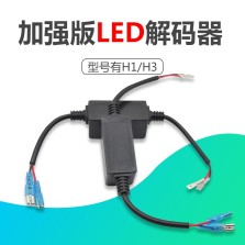 LED 专用解码器 H1/H3