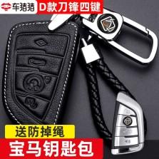 车猪猪 适用宝马新款5系 525li530730刀锋新X1X3x5x6 118i D款刀锋四键-黑色钥匙包 根据钥匙选择款式